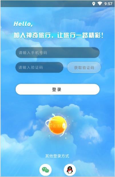 智游老城app图片1