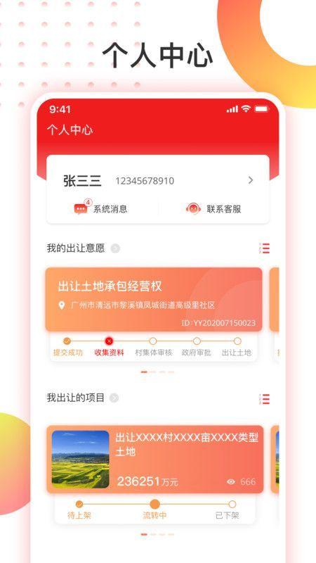 广清农交APP图0