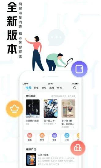 全免费小说app图片1