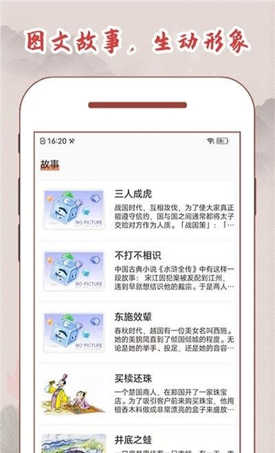 中国成语词典大全APP图1