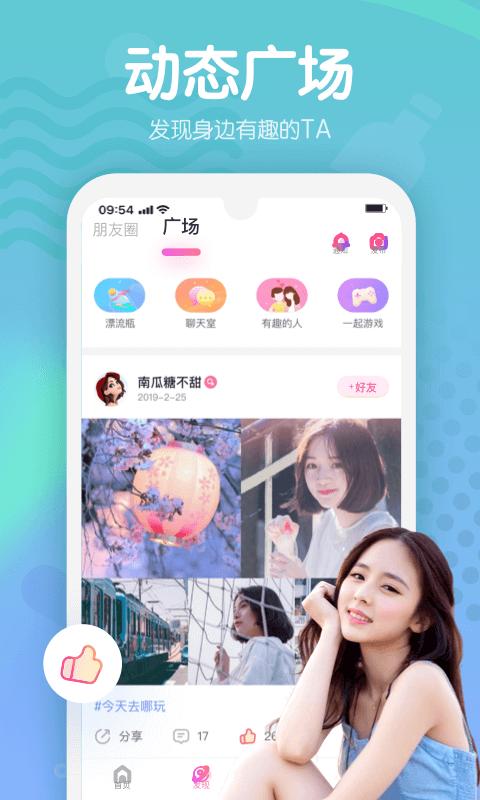 甜音app图片2