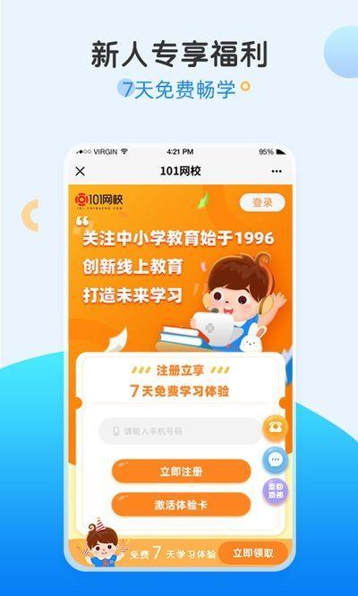 101网校同步学app图片1