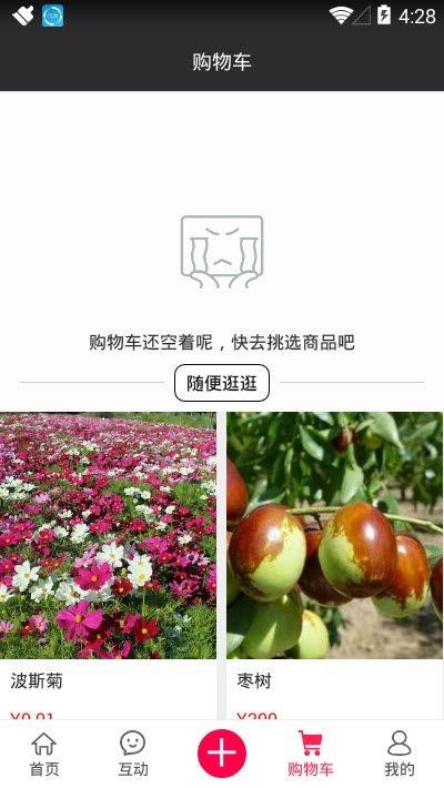 八达嗨app图片3