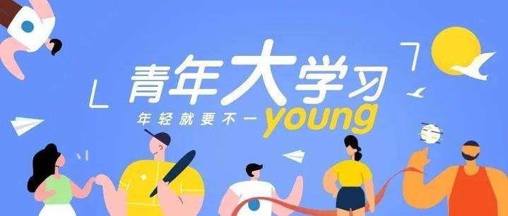 青年大学生第十季第九期答案总结