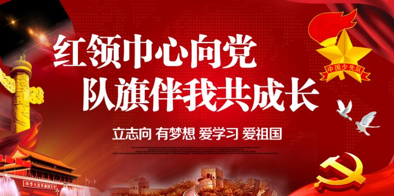 Xi爷爷对新时代少先队员的希望是什么?《红领巾爱学习》第一季第一个问题的答案