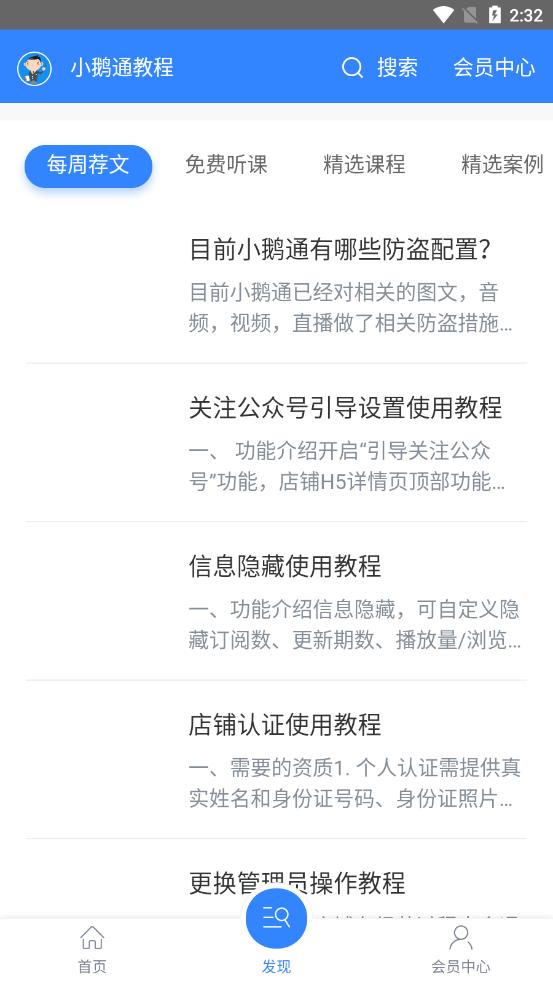 小鹅通教程app图片1