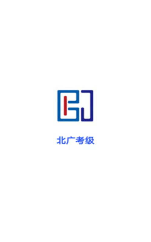 北广考级app图片1