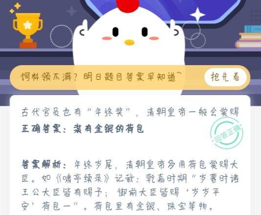 古代官员也有年终奖 清朝皇帝一般会给蚂蚁庄园颁发年终奖