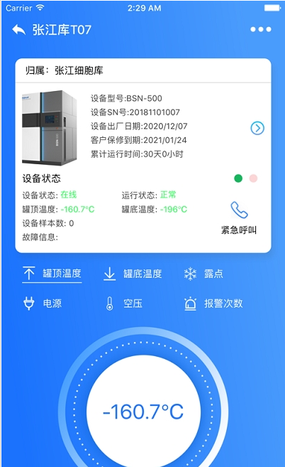 原能智联app图片1