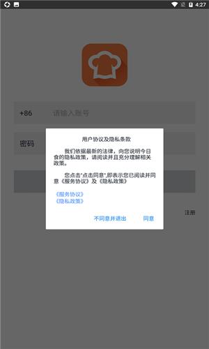 Hi开饭啦app图片1
