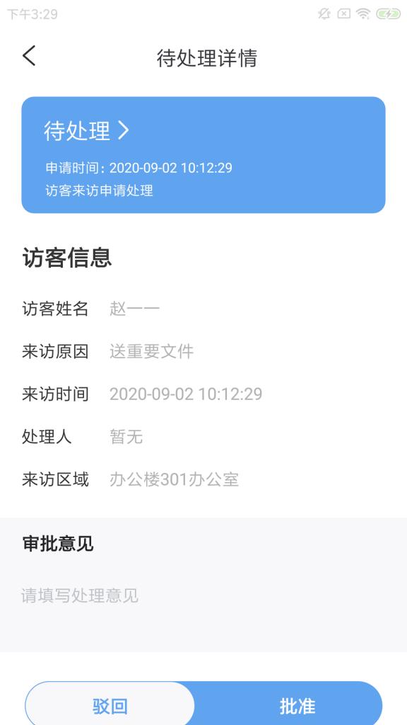 龙宸优校勤APP图1
