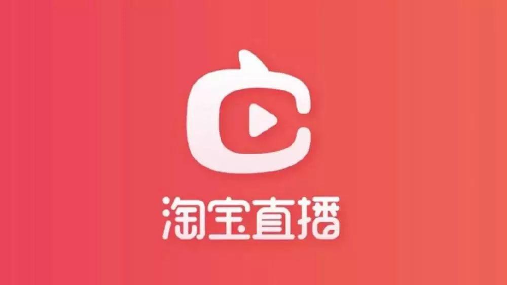 淘宝Live app新产品包含哪个词?淘宝直播应用新产品答案分享