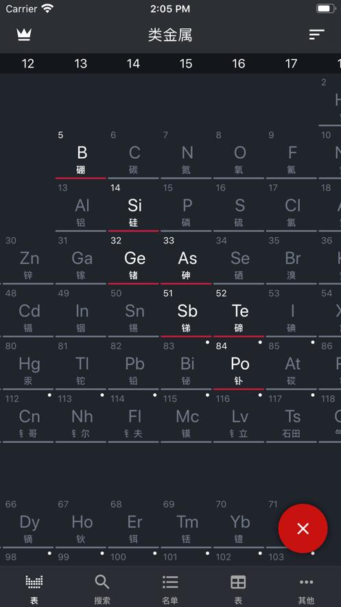 元素周期表2021专业版高清带拼音图4