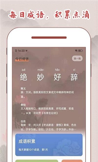 中国成语词典大全app图片1