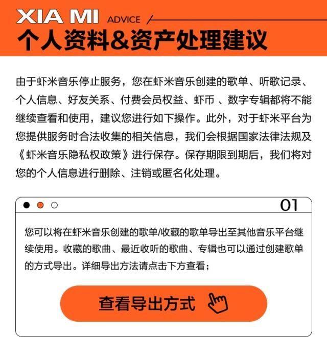 虾米音乐宣布关闭的原因 虾米音乐宣布将于2月5日关闭