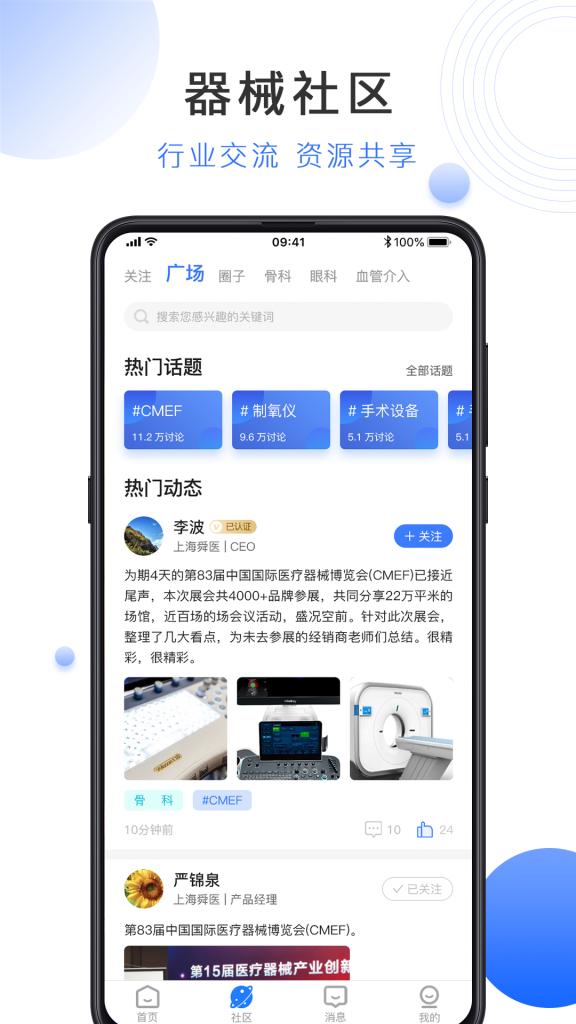 云医械app图片1