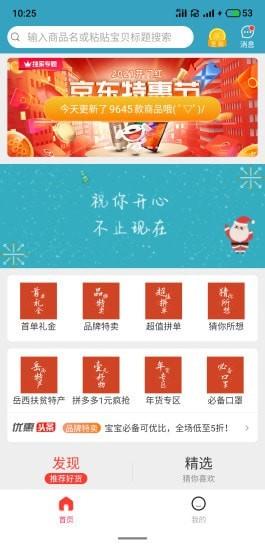 徽城速购app图片1