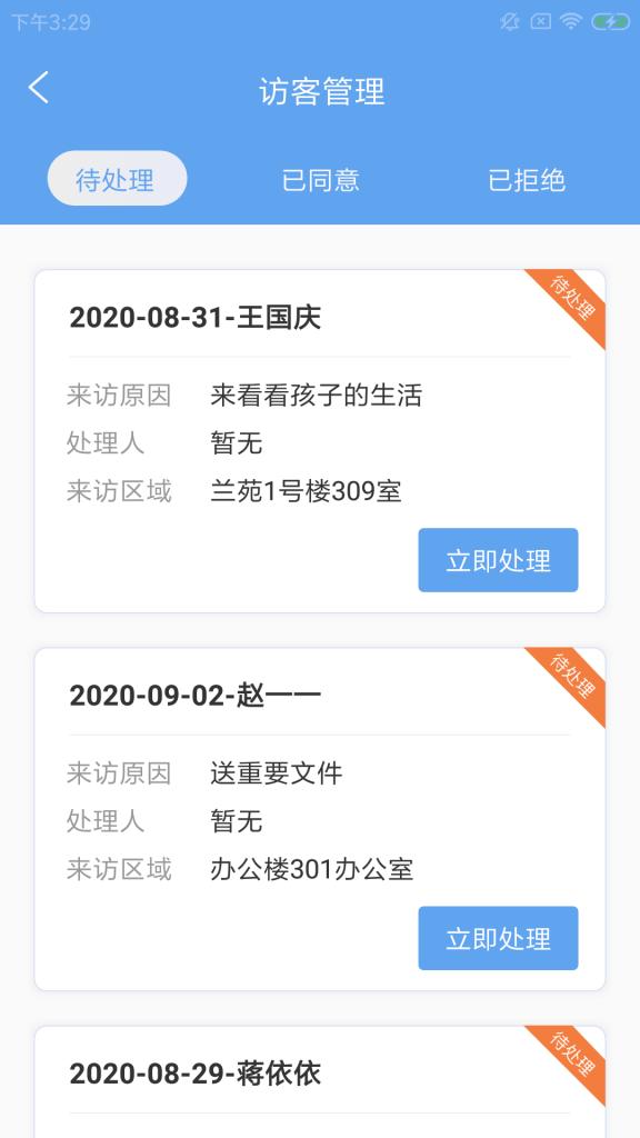 龙宸优校勤app图片1
