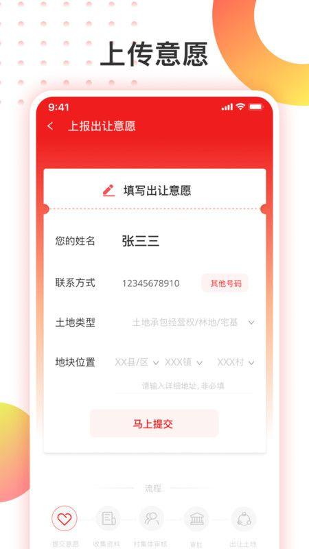 广清农交APP图1
