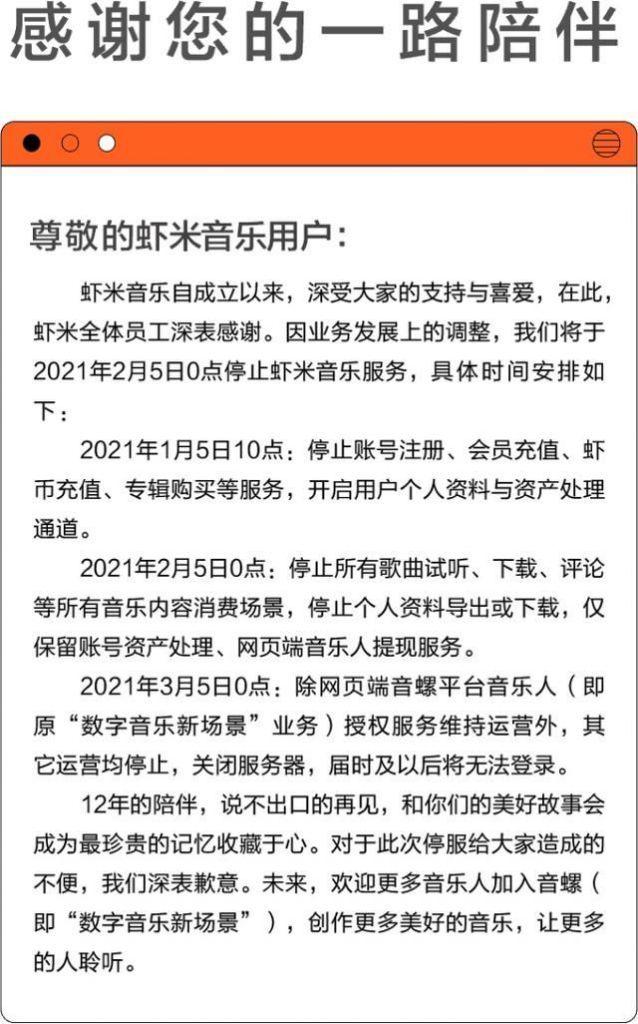 虾米音乐宣布关停原因 虾米音乐宣布2月5日关停[多图]图片1
