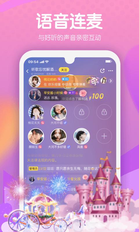 甜音app图片1