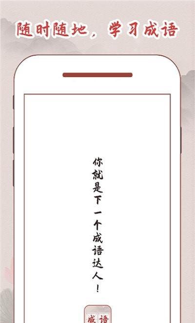 中国成语词典大全APP图0