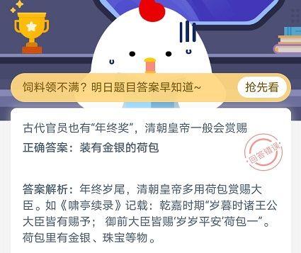 清朝皇帝年终奖是什么?清朝皇帝给蚂蚁庄园的年终奖是多少