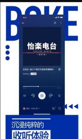 荔枝播客平台图2