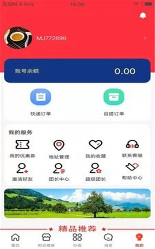 满聚优选app图片1