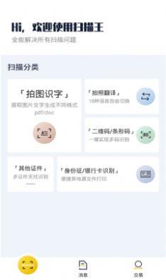 老王全能扫描王app图片1