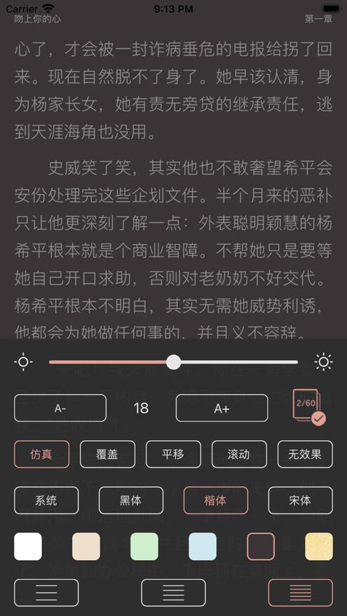 席绢言情穿越小说大全应用安卓版图2