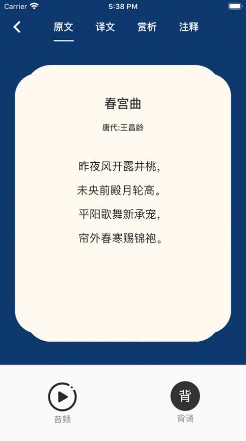 拾光自习APP安卓版图3