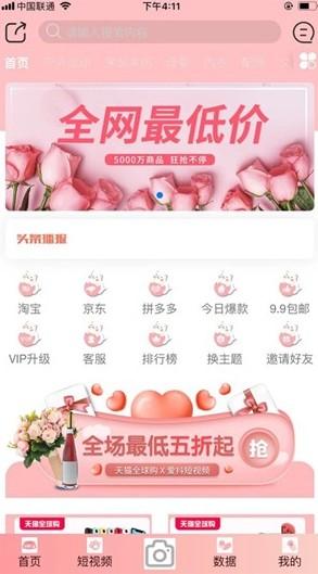 暖暖视频免费大全视频中文字幕2021最新版图1