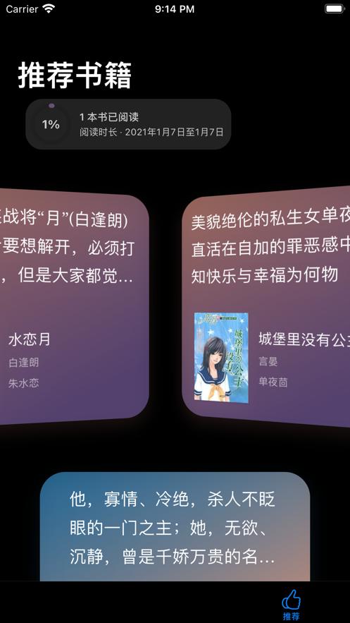 席绢言情穿越小说大全应用安卓版图0
