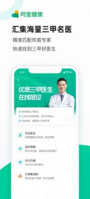 阿里医疗健康app安卓版图2