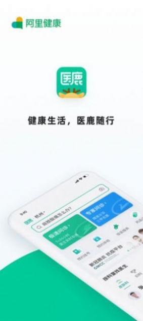 阿里医疗健康app安卓版图1