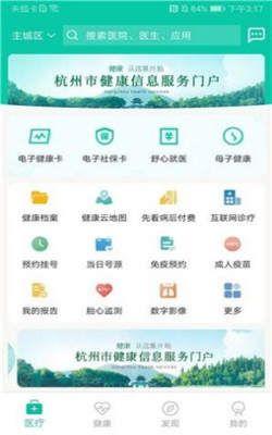 杭州健康云APP官方平台图片1