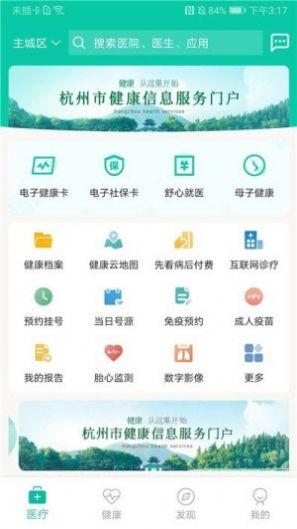 杭州健康云APP官方平台图2