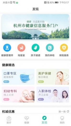 杭州健康云APP官方平台图1