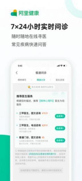 阿里医疗健康app安卓版图0