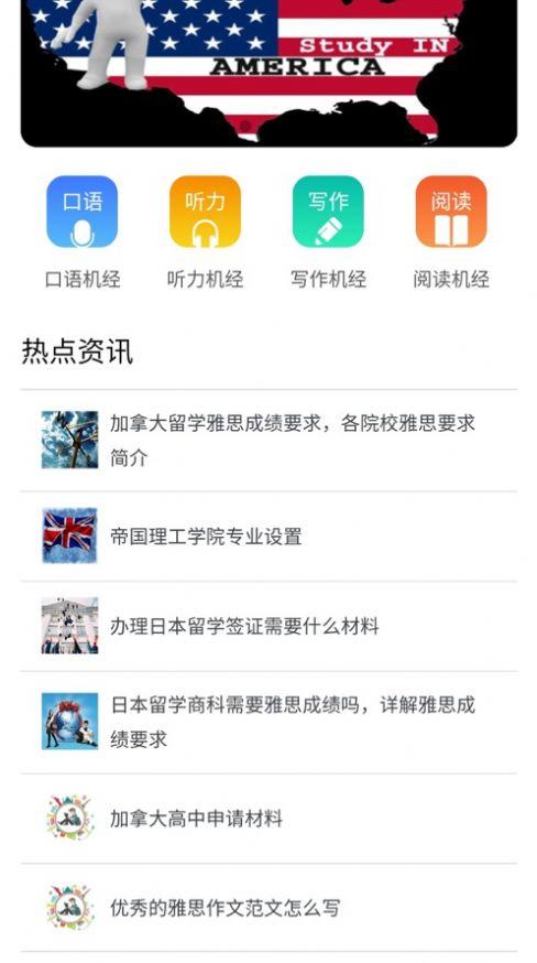 最新手机版雅思小七APP图4