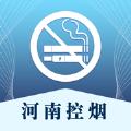 河南控烟APP安卓版