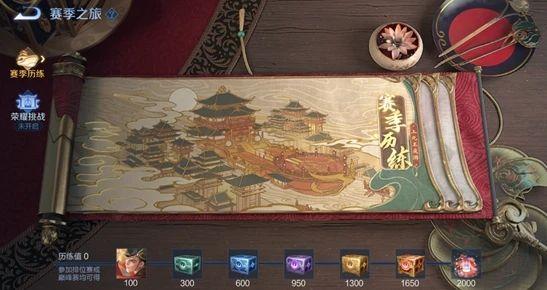 王者荣耀s22更新内容最新消息:1月14日版本更新内容汇总[多图]图片1