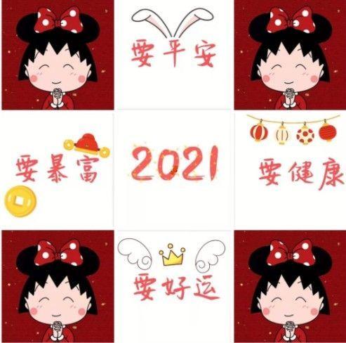 2021元旦朋友圈九宫格图片素材:2021元旦跨年创意图片大全[多图]图片1