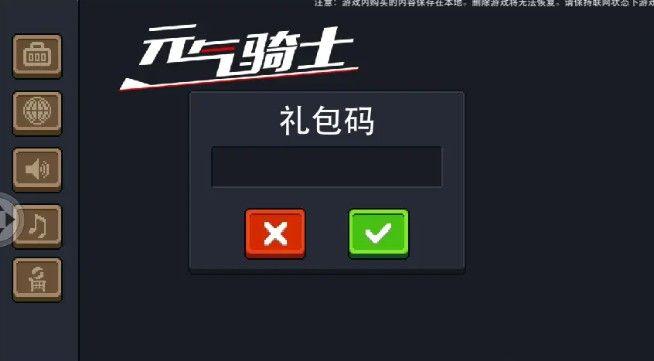 元气骑士风林火山兑换码2021:风林火山免费另一个兑换码分享[多图]图片2