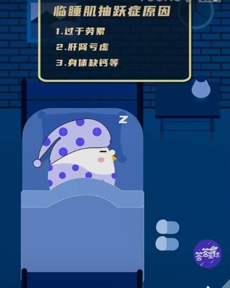蚂蚁庄园晚上睡觉时 蚂蚁庄园1月16日答案最新[多图]图片3