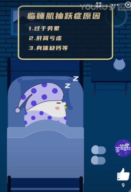 晚上睡觉时有时身体会忽然抖一下可能的原因是 身体会忽然抖一下蚂蚁庄园[多图]图片2