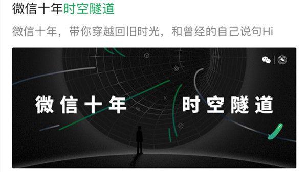 微信时空隧道怎么弄 微信时空隧道怎么接[多图]图片1