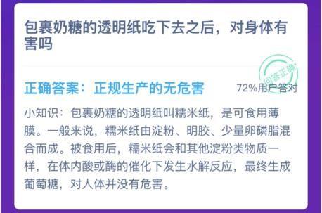 蚂蚁庄园1月13日答案最新 蚂蚁庄园今日答案1.13[多图]图片2
