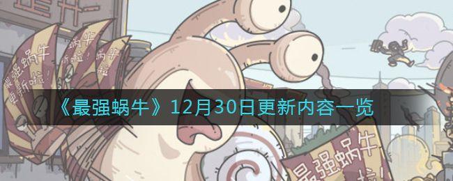 最强蜗牛12月30日更新内容详情:米国申宇/西域口岸/火箭机器人新内容开放[多图]